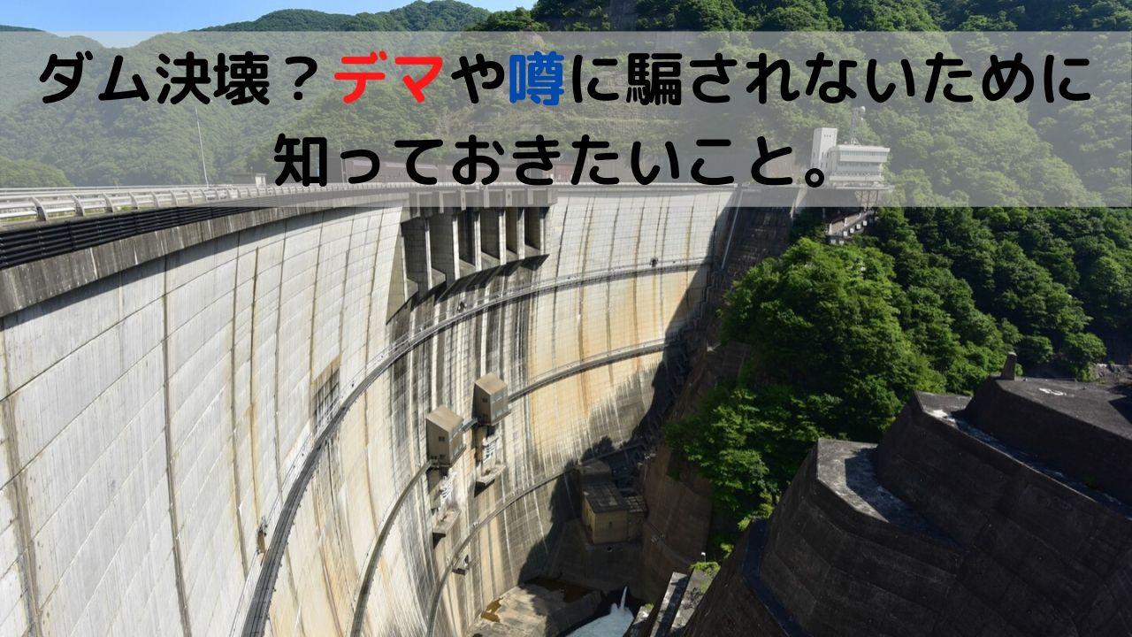 ダム崩壊映画 映画『ダムネーション』と加州のダムが決壊寸前 / 現在は緊急 ...
