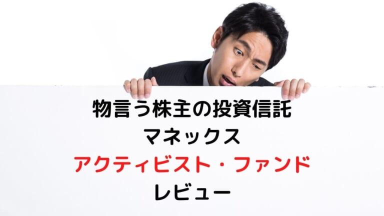 日経ヴェリタス賞受賞。物言う株主の投資信託【マネックス・アクティビ ...