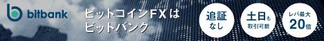 ビットコインFXはビットバンク