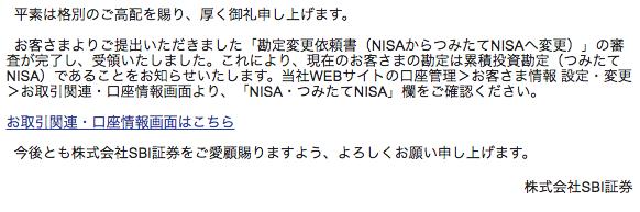 勘定変更依頼書(NISAからつみたてNISAへ変更)受理