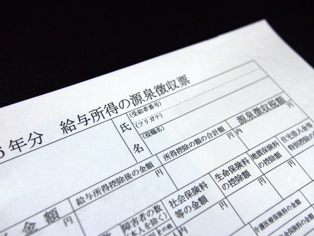源泉徴収票でイデコの節税金額がわかる