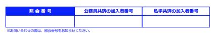 ねんきん定期便称号番号