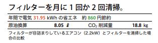 エアコン・フィルター掃除-min