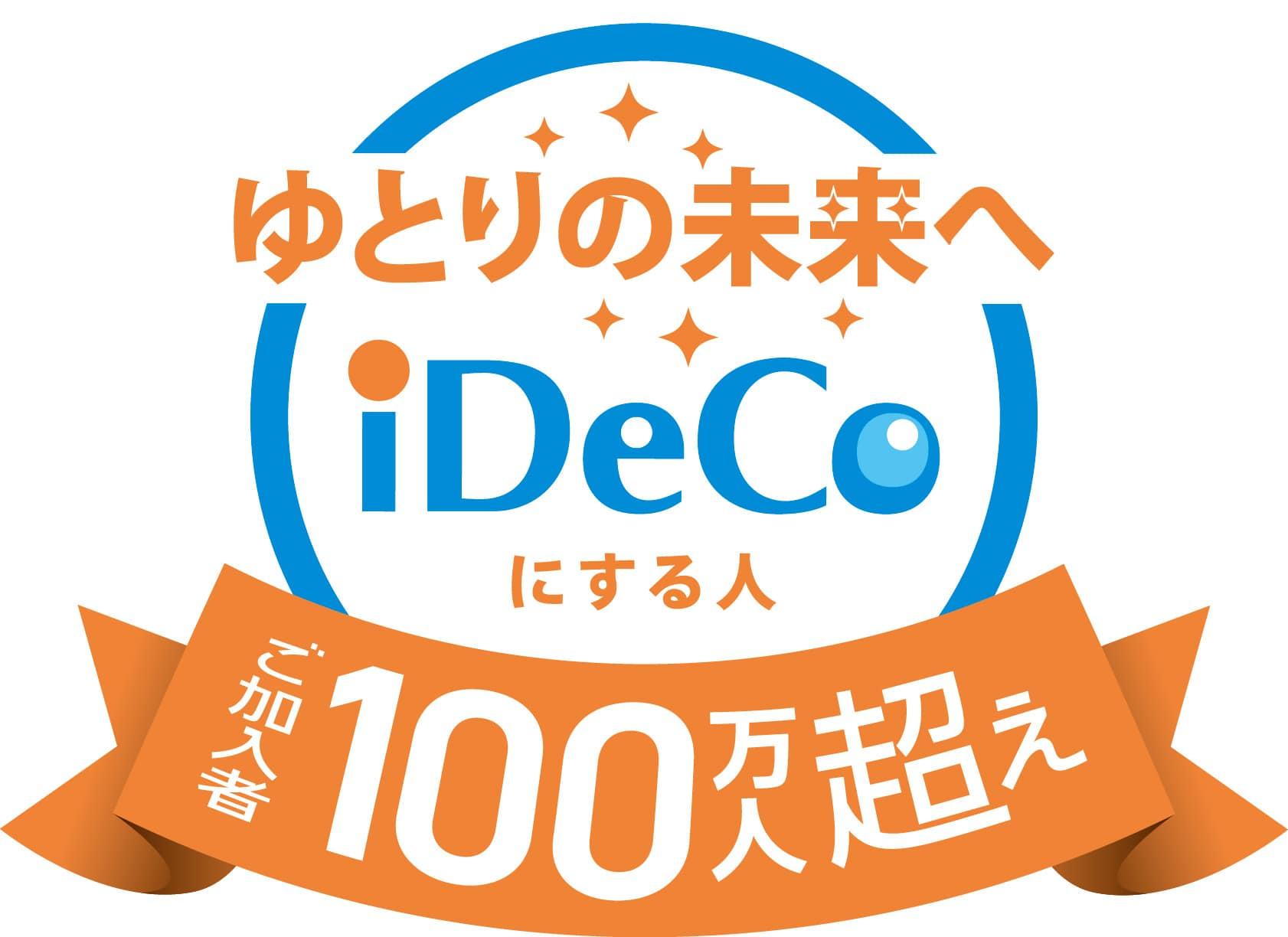 iDeCo100万人突破ロゴ