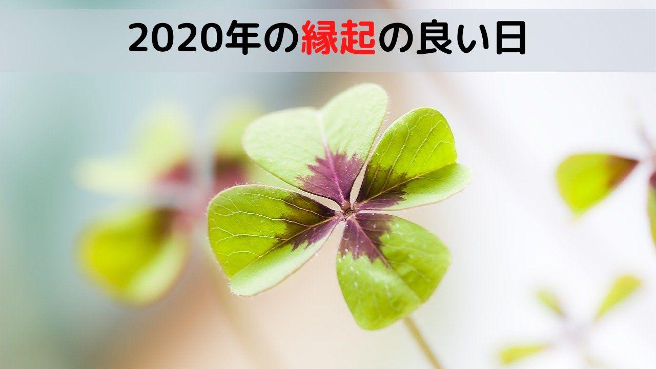 2020年(令和2年/平成32年)の縁起の良い日まとめ【一粒万倍日】【天赦日】【三合の原理】