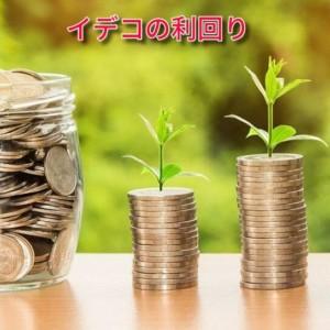 確定拠出年金(iDeCo)の利回り平均はどれくらいなのか、どれくらい儲かるのかを調べてみた