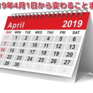 2019年4月1日から変わることまとめ【有給休暇】【残業上限】【国民年金】