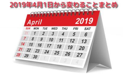 2019年4月1日から変わることまとめ