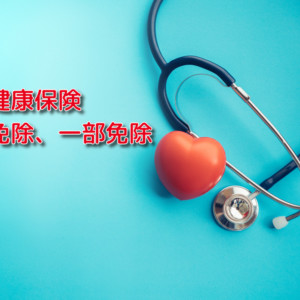 国民健康保険を全額免除されたり一部免除(減免)される条件や基準を解説