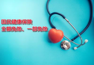 国民健康保険を全額免除、減免