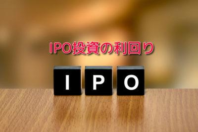 IPO投資の利回り