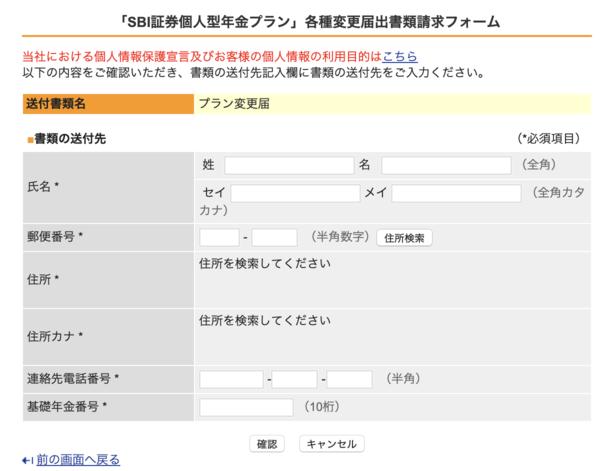 プラン変更届資料請求入力画面