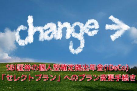 SBI証券セレクトプランへプラン変更-min