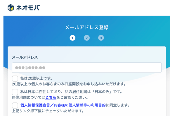 SBIネオモバイルメールアドレス