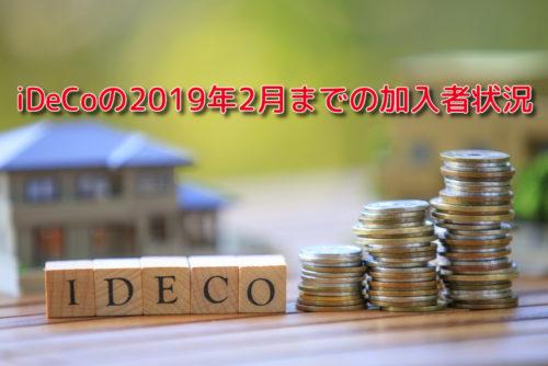 iDeCo2019年2月までの加入者状況