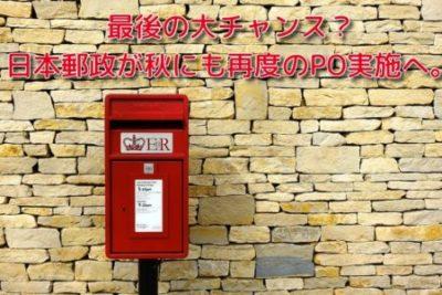 日本郵政PO実施