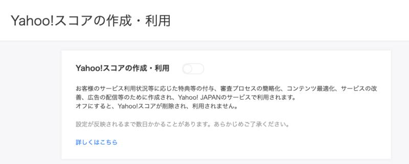 Yahoo!スコアの作成拒否