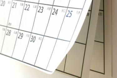 2021年版 投資におすすめなカレンダーをご紹介。投資するならアノマリーやアストロロジーを意識しよう。