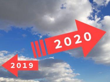 2020年から二重課税調整制度開始