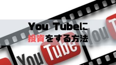 You Tubeに投資をする方法