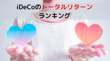 IDECOトータルリターンラインキング2020