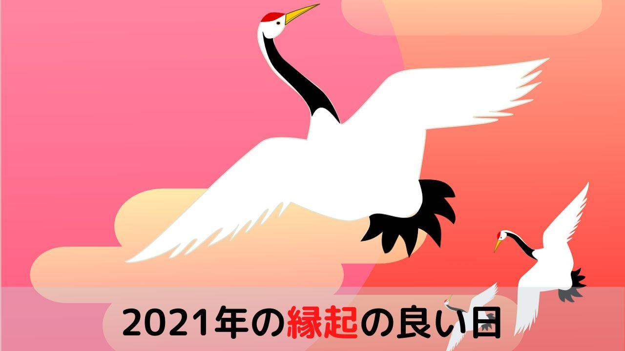 2021年(令和3年)の縁起の良い日まとめ【一粒万倍日】【天赦日】