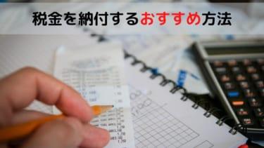 確定申告で確定した税金を納付する方法