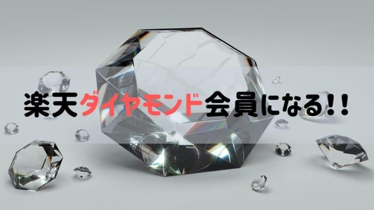 楽天ダイヤモンド会員に俺はなる!! (1)