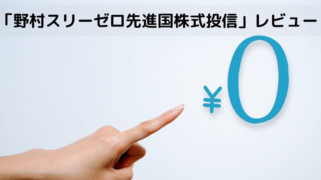 「野村スリーゼロ先進国株式投信」レビュー