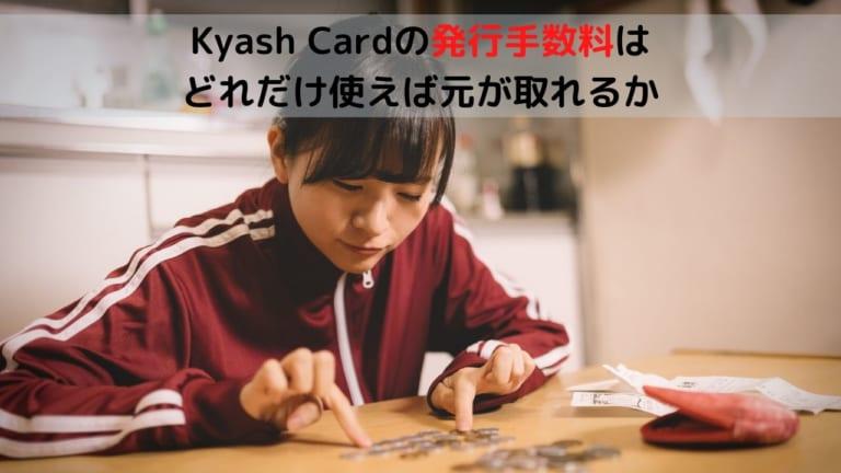 Kyash Cardの発行手数料はどれだけ使えば元が取れるか