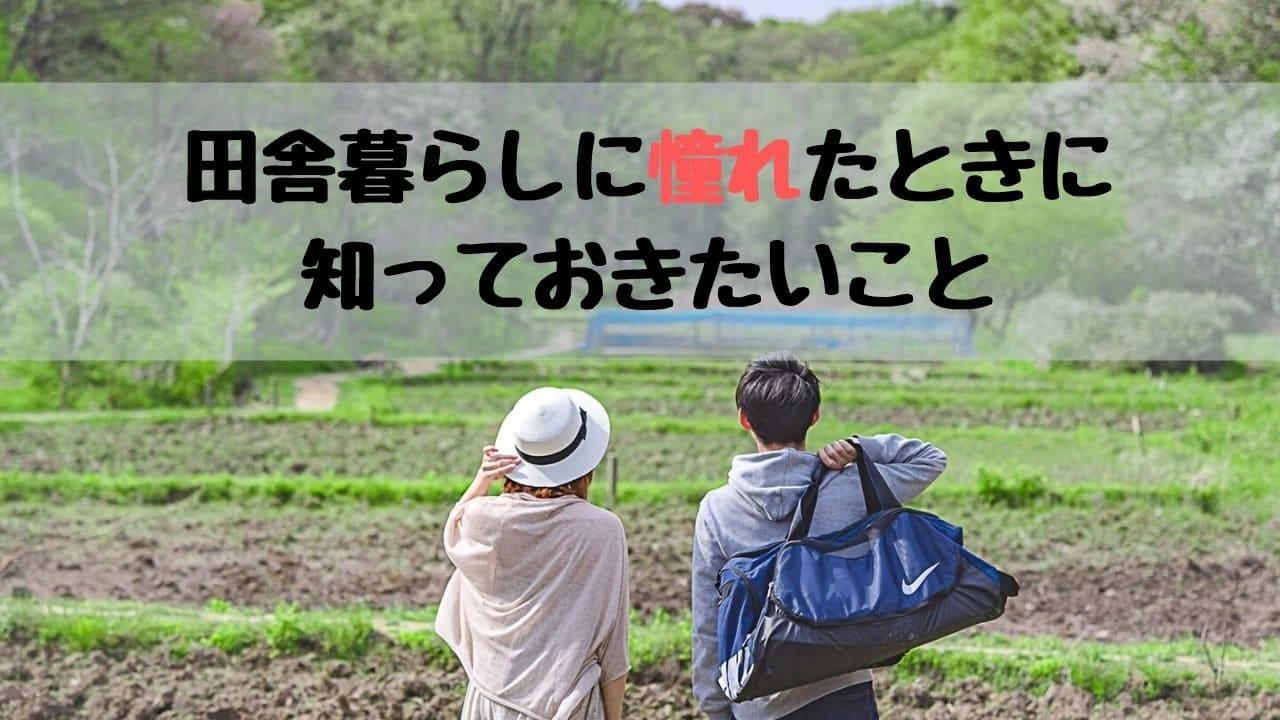 田舎暮らしに憧れたときに 知っておきたいこと (1)