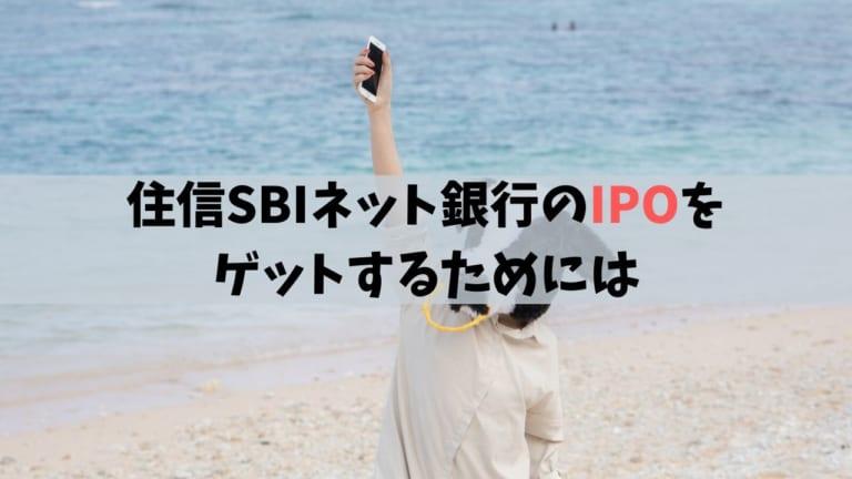 住信SBIネット銀行のIPOをゲットするためには