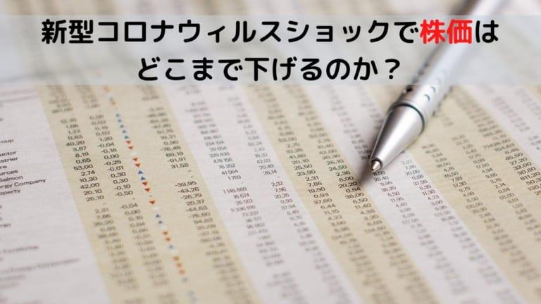 新型コロナウィルスショックで株価は どこまで下げるのか?