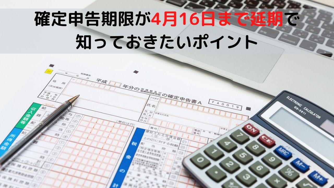 2019年分(2020年申告)の確定申告期限が4月16日まで延期。納税期限、住民税、青色申告は?知っておきたいポイントを解説