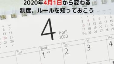 2020年4月1日から変わる 制度、ルールを知っておこう