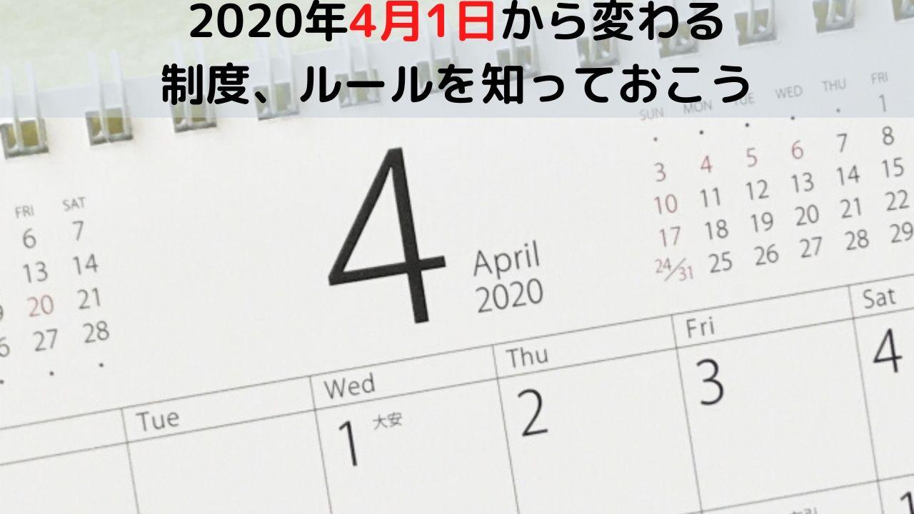 いろいろあるぞ。2020年4月1日から変わる制度、ルールを知っておこう【民法】【働き方改革】【民事執行法】