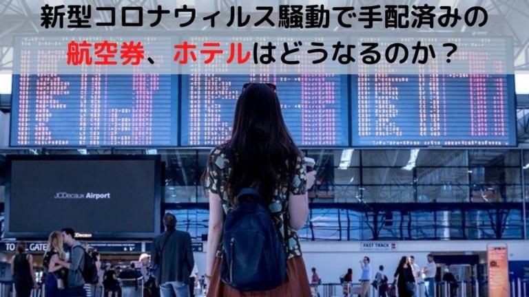 新型コロナウィルス騒動で海外旅行キャンセル。手配済みの航空券、ホテルはどうなるのか?