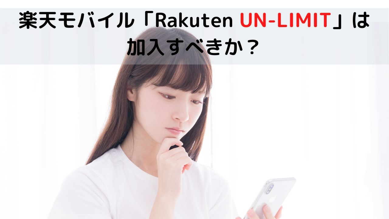 楽天モバイル「Rakuten UN-LIMIT」は本当にお得?新料金プランを他社と比較してみた