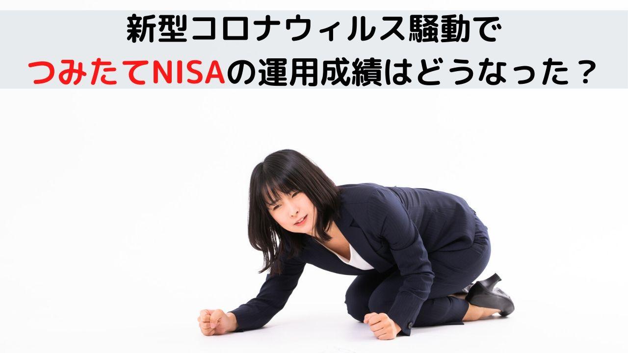 新型コロナウィルス騒動でつみたてNISAの運用成績はどうなった?実績を大公開。