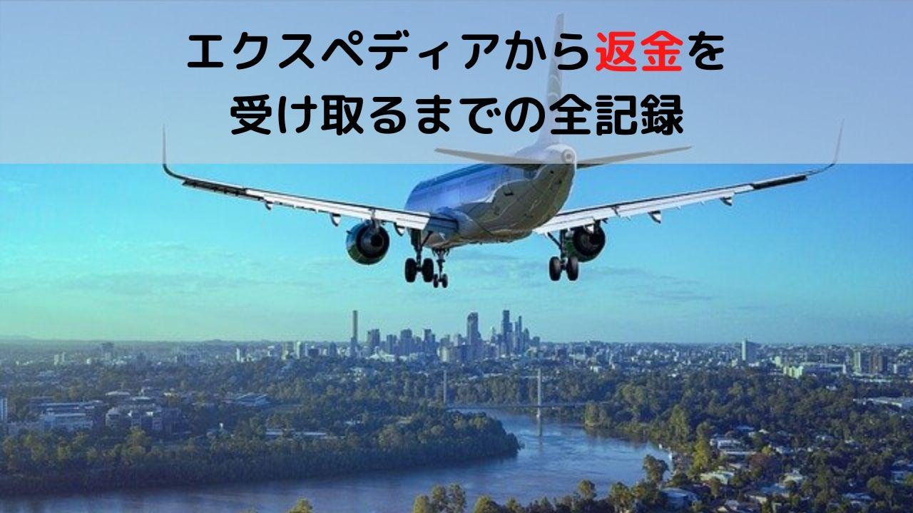 エクスペディア(Expedia)からキャンセルされた航空券代を現金で返金を受けるまでの全記録