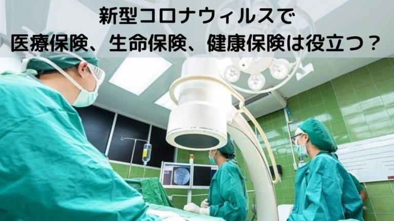 新型コロナウィルスで 医療保険、生命保険、健康保険等は役立つ?