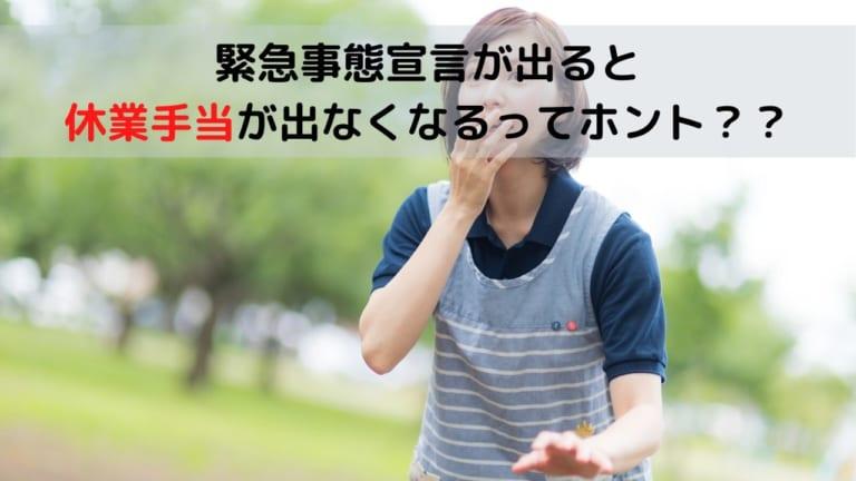 緊急事態宣言が出ると休業手当が出なくなるってホント?? (1)