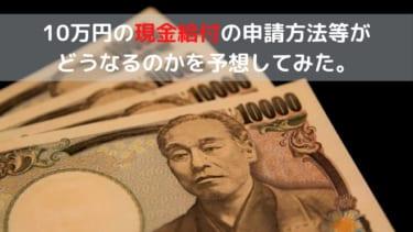 国民一人当たり一律で10万円の現金給付。特別定額給付金の給付方法を解説