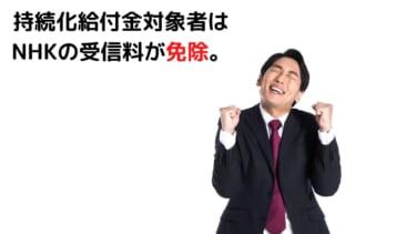 持続化給付金対象者は NHKの受信料が免除。 (1)