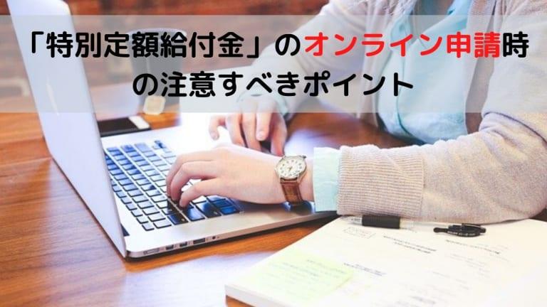 「特別定額給付金」のオンライン申請時の注意すべきポイント (1)