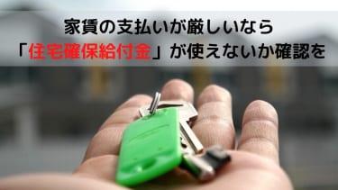 家賃の支払いが厳しいなら 「住宅確保給付金」が使えないか確認を