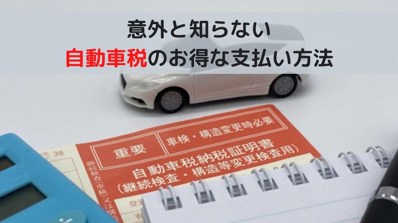 意外と知らない自動車税のお得な支払い方法を解説[2020年版]