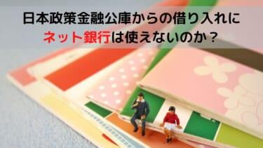 日本政策金融公庫からの借り入れに ネット銀行は使えないのか?
