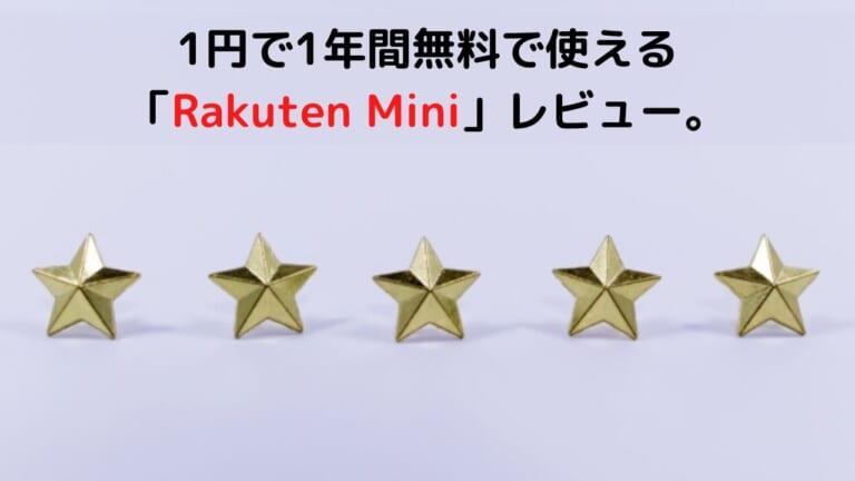 1円で1年間無料で使える 「Rakuten Mini」レビュー。