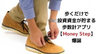 歩くだけで 投資資金が貯まる 歩数計アプリ 【Money Step】 爆誕